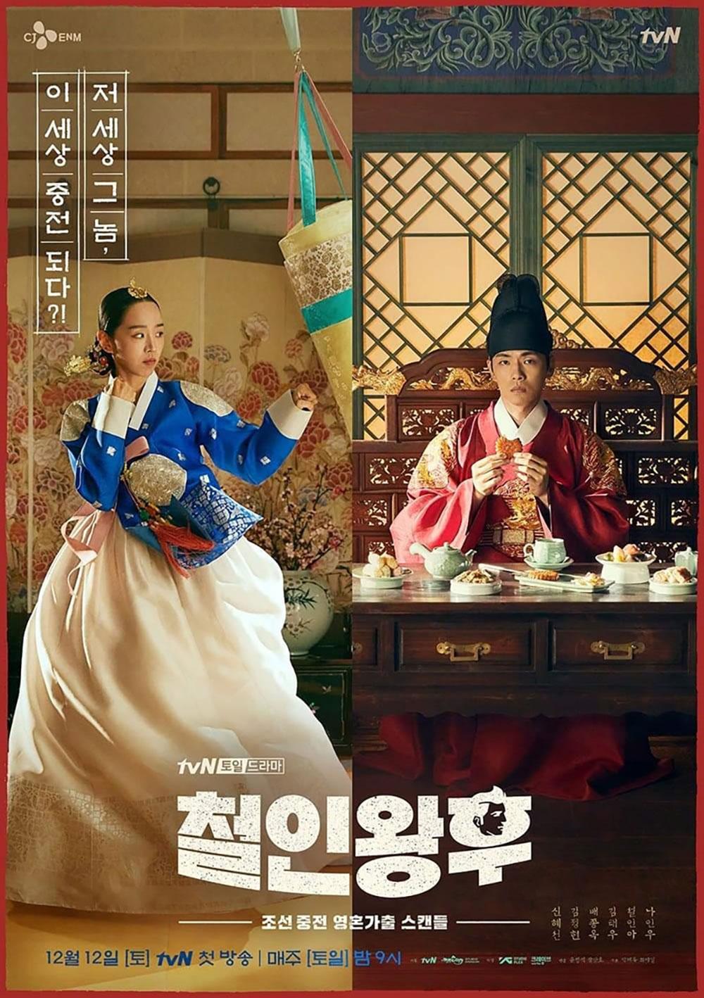 Shin Hye-sun ซีรีส์ Mr.Queen