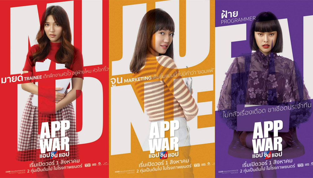 App War แอปชนแอป APPWAR จิงจิง ยู หนังไทย