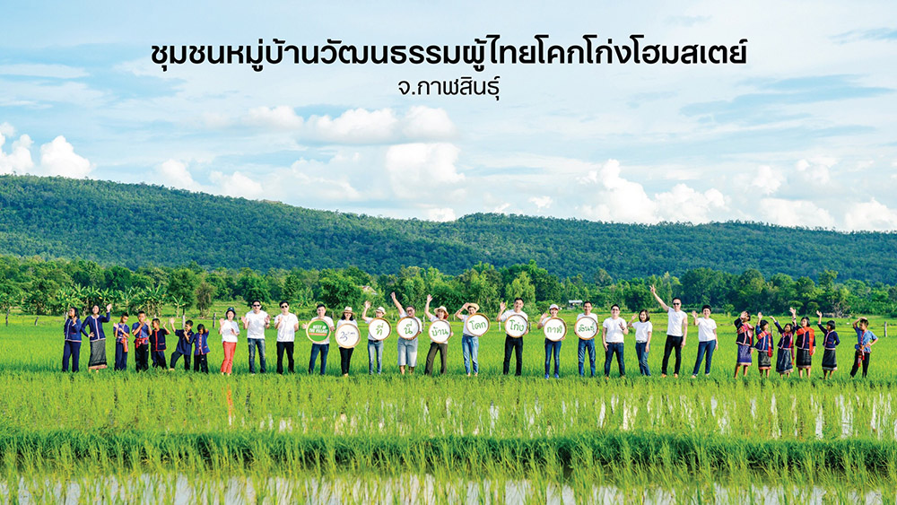 ชุมชนหมู่บ้านวัฒนธรรม ผู้ไทยโคกโก่งโฮมสเตย์ จ.กาฬสินธุ์