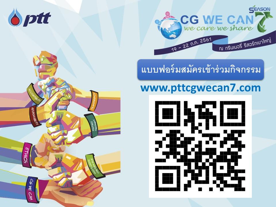 ปตท. เปิดรับสมัคร ออกค่าย PTT CG We Can Season 7 ฟรี !!