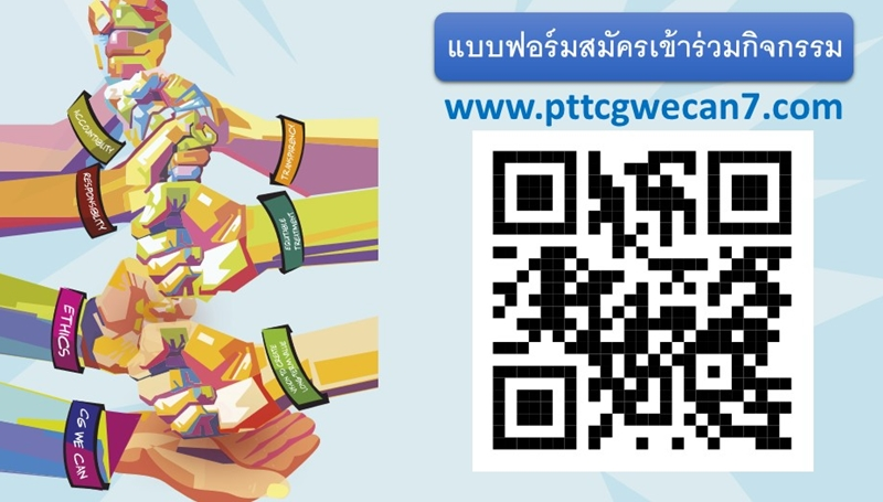 PTT CG We Can Season 7 ค่ายฟรี ปตท ออกค่าย