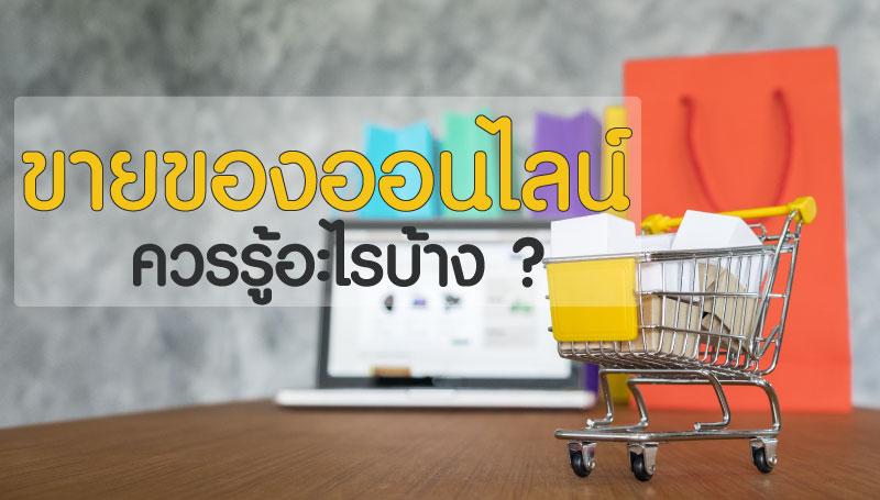 online shopping ขายของออนไลน์ ออนไลน์ แบรนด์สินค้า
