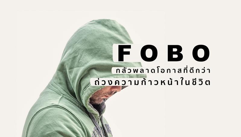 FOBO การพัฒนาตนเอง เปลี่ยนแปลงตัวเอง