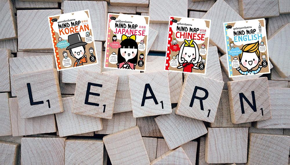 ภาษา ภาษาจีน ภาษาญี่ปุ่น ภาษาอังกฤษ ภาษาเกาหลี เรียนภาษาอังกฤษ แนะนำหนังสือ