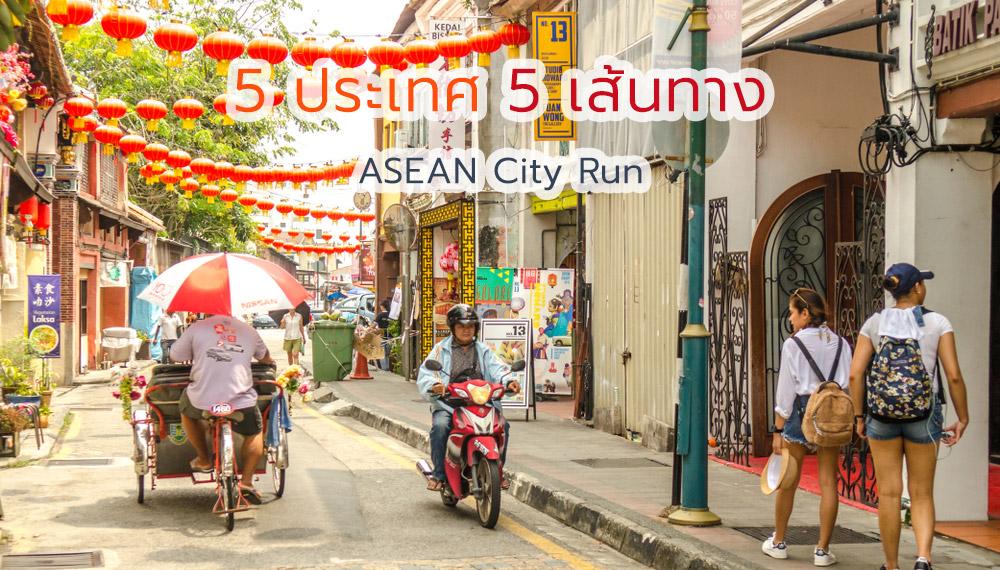 City Run ท่องเที่ยว วิ่ง อาเซียน