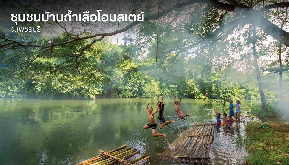 ททท ท่องเที่ยว เที่ยวชุมชน เที่ยวเมืองรอง เที่ยวเมืองไทย