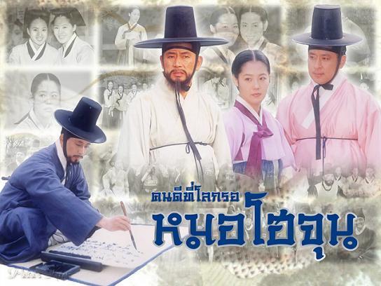 เรียนรู้ประวัติศาสตร์เกาหลีผ่านซีรีส์เกาหลี