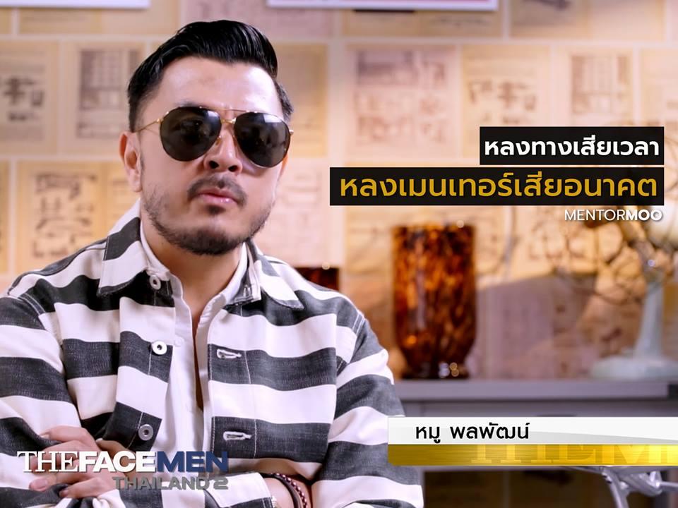 เปิดฉาก The Face Men Thailand 2