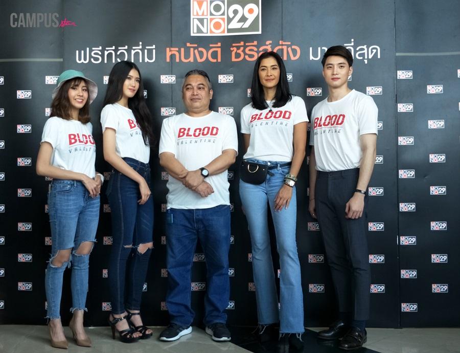 MONO ORIGINALS เปิดตัวภาพยนตร์ Blood Valentine