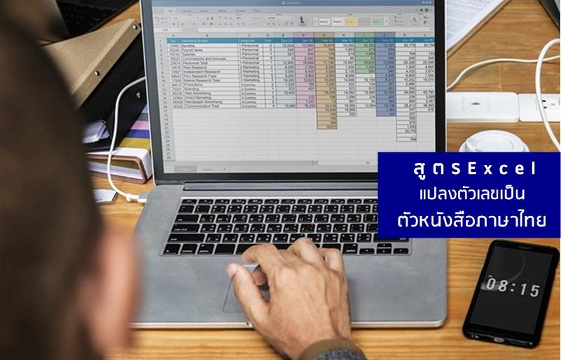 Excel สูตร Excel แปลงตัวเลข เป็นตัวหนังสือภาษาไทย