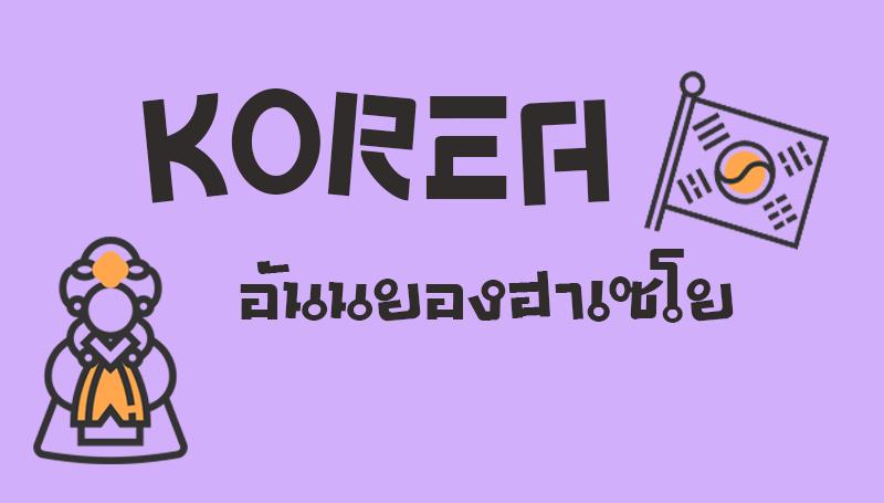 ประโยคพื้นฐาน ภาษาเกาหลี เรียนภาษาเกาหลี