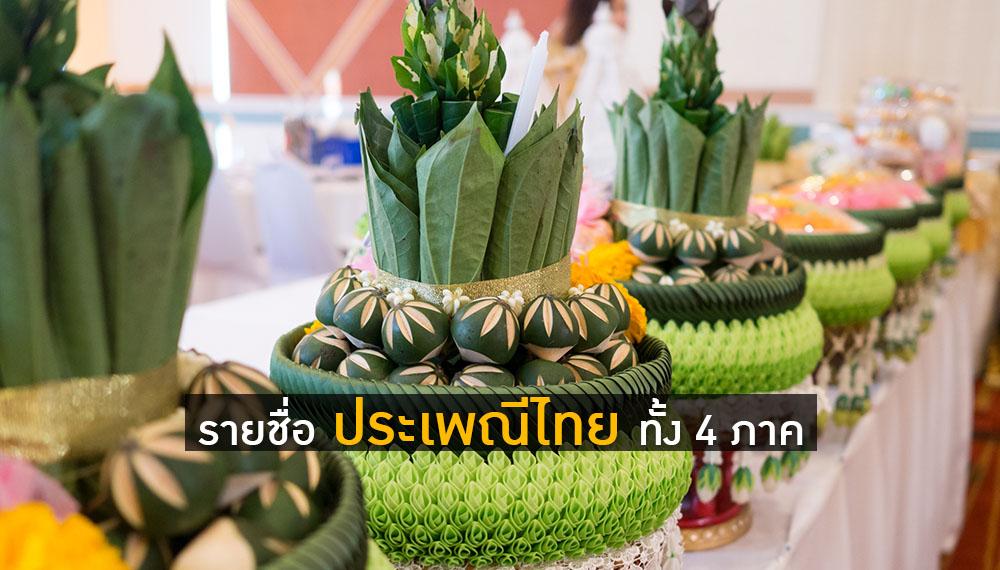 ประเทศไทย ประเพณี ประเพณีไทย ลอยกระทง วันสงกรานต์