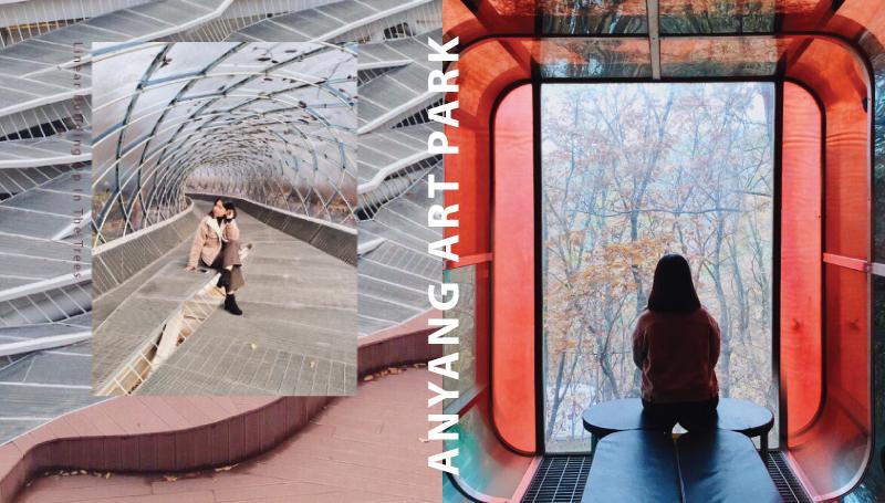 รีวิวเกาหลี ฤดูใบไม้ร่วง ฤดูใบไม้เปลี่ยนสี สวนศิลปะ สวนสาธารณะ อันยางปาร์ค เกาหลีใต้ เที่ยวเกาหลี
