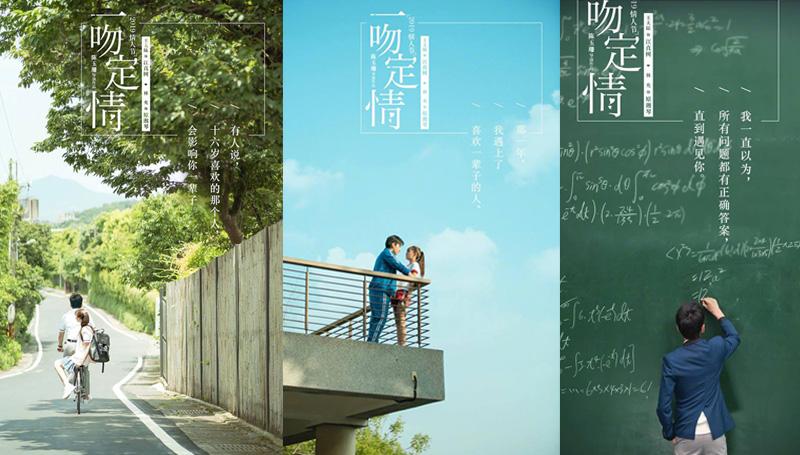 linyun wang talu ซีรีส์ไต้หวัน ภาพยนตร์ แกล้งจุ๊บให้รู้ว่ารัก