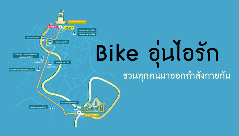 ปั่นจักรยาน อุ่นไอรัก เส้นทางปั่นจักรยาน
