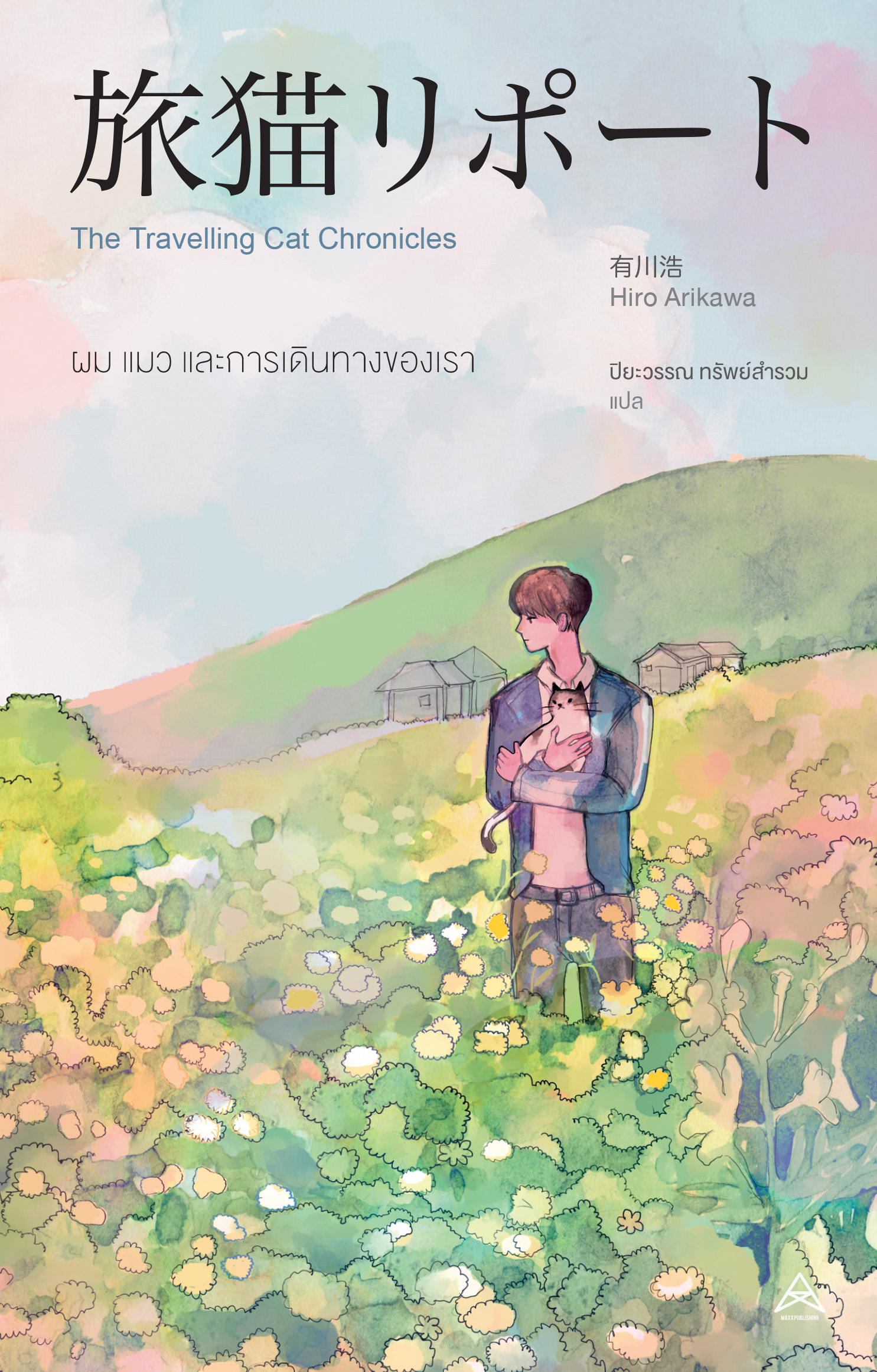 หนังสือแปล นำเสนอการผจญภัย ของสองชีวิต