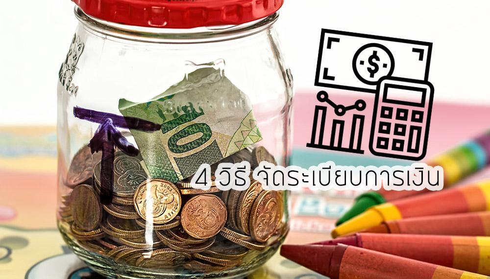 การออมเงิน การเงิน วิธีเก็บเงิน