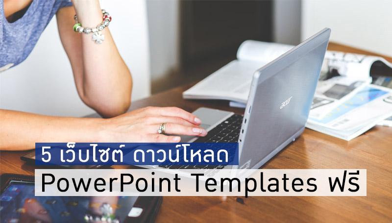 PowerPoint การออกแบบ ดาวน์โหลดฟรี พรีเซนต์ เว็บไซต์