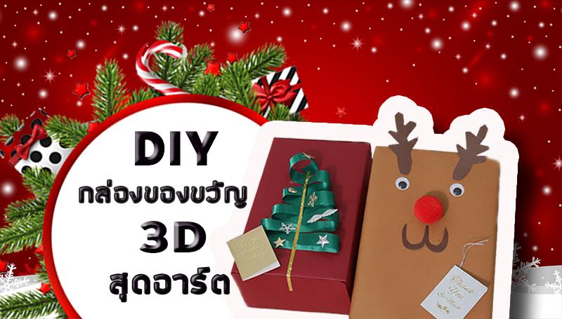 DIYกล่องของขวัญ กล่องของขวัญ ของขวัญน่ารัก ของขวัญปีใหม่