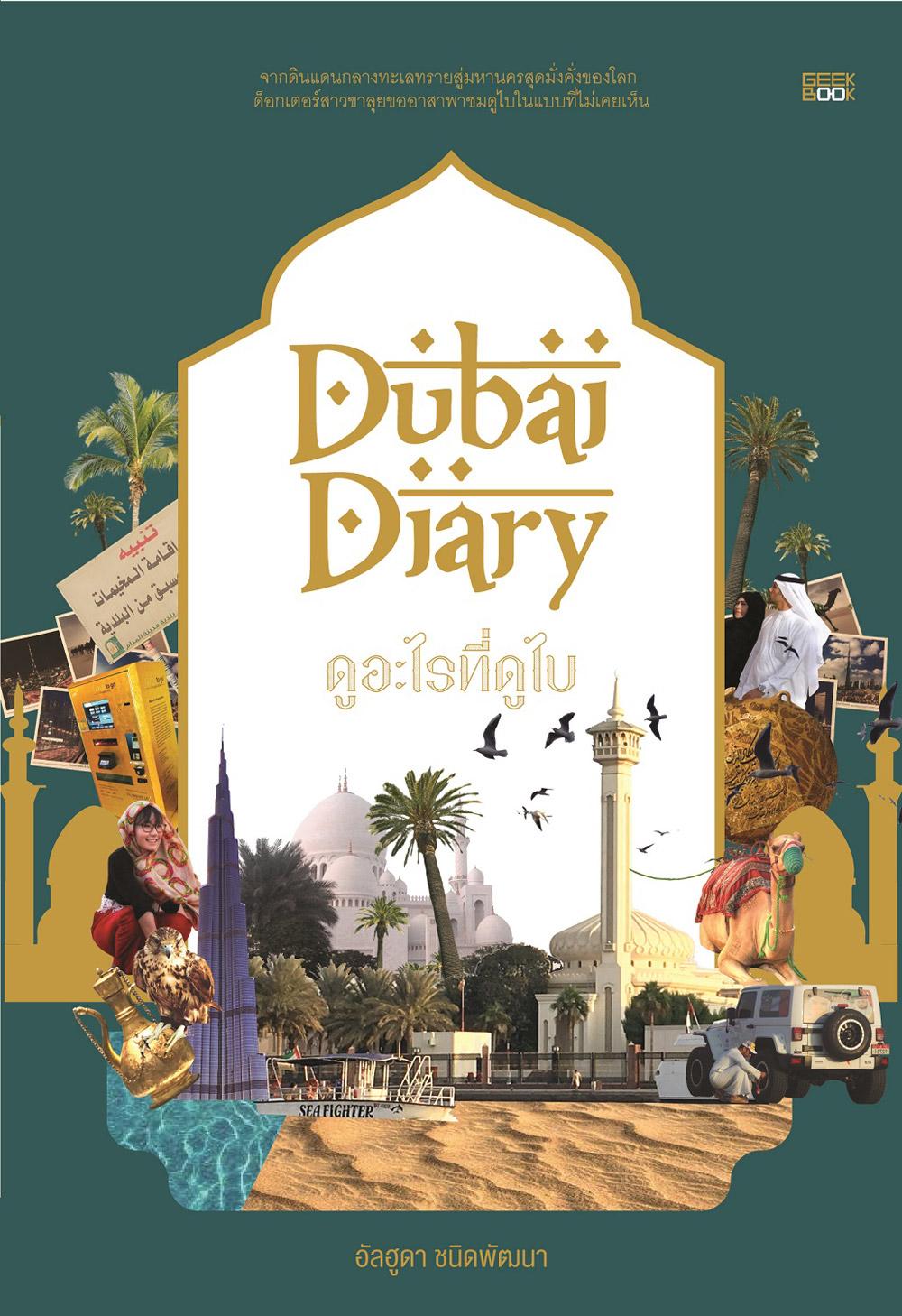 หนังสือ Dubai Diary ดูอะไรที่ดูไบ