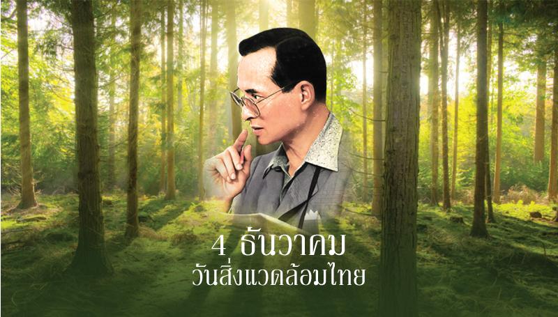 4 ธันวาคม รัชกาลที่ 9 วันสิ่งแวดล้อม วันสิ่งแวดล้อมไทย ในหลวงรัชกาลที่ 9