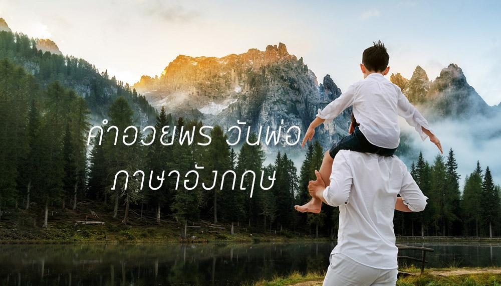 คำอวยพร กลอนอวยพรวันพ่อ ภาษาอังกฤษ-แปลไทย - วันพ่อแห่งชาติ
