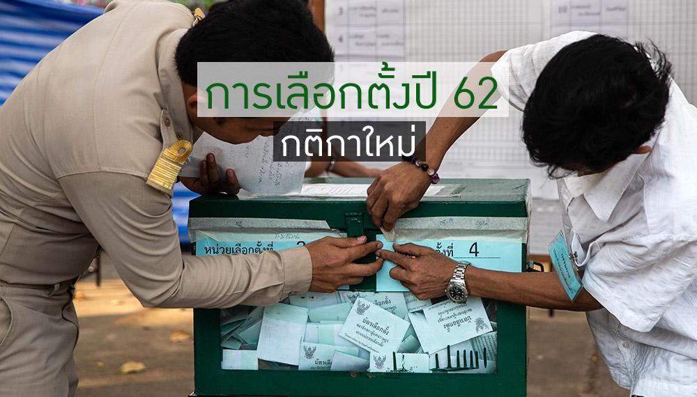 การเมือง การเลือกตั้ง ระบบการเลือกตั้ง