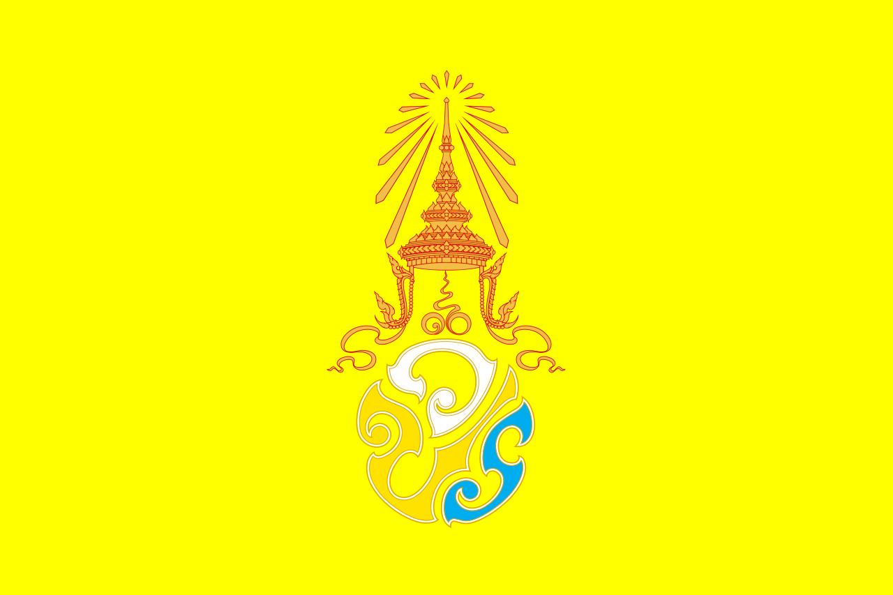 ธงประจำพระองค์ สมเด็จพระเจ้าอยู่หัวมหาวชิราลงกรณ บดินทรเทพยวรากูร