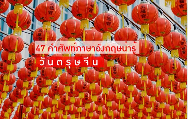 Chinese New Year คำศัพท์ภาษาอังกฤษ จีน วันตรุษจีน