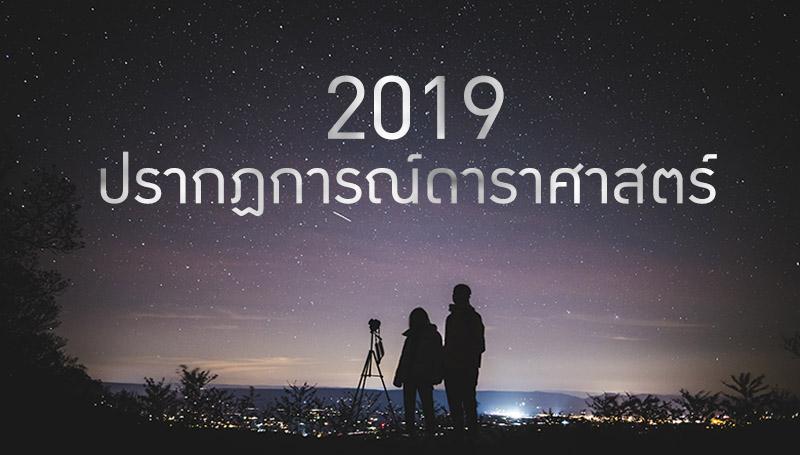 ดวงจันทร์ ดาราศาสตร์ ปรากฏการณ์ ปี 2019
