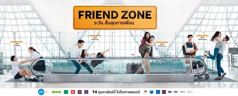 Friend Zone ระวัง..สิ้นสุดทางเพื่อน