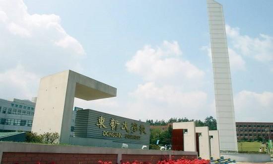 มหาวิทยาลัยดงชิน (Dongshin University)