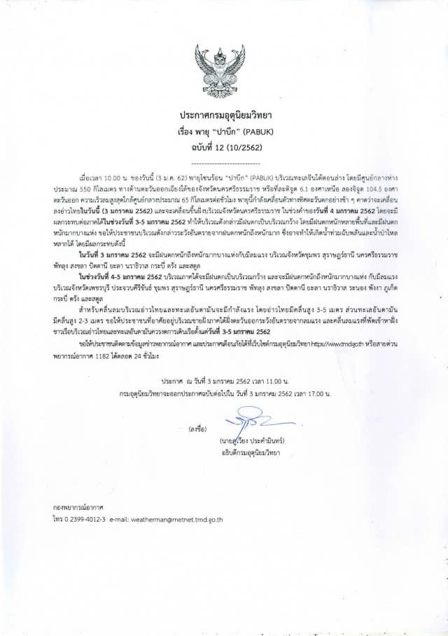 ประกาศกรมอุตุนิยมวิทยา พายุปาบึก (PABUK) ฉบับที่ 12 ลงวันที่ 03 มกราคม 2562