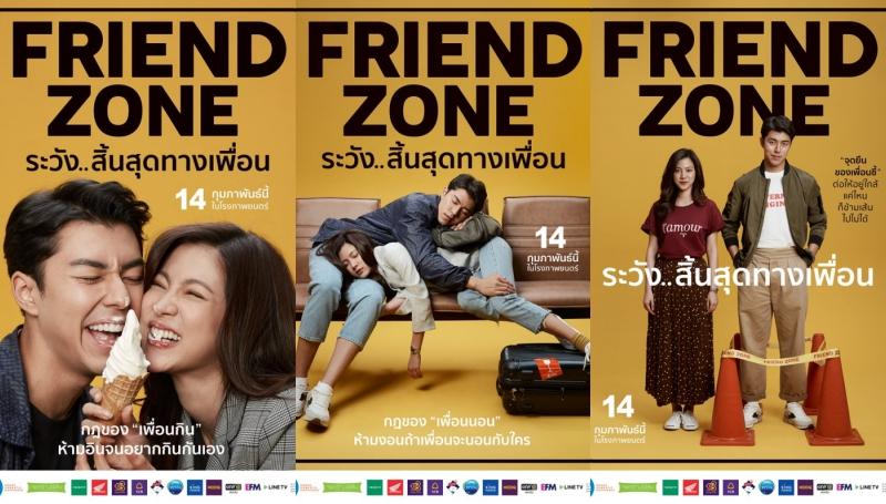 Friend Zone ระวัง..สิ้นสุดทางเพื่อน GDH จีดีเอช