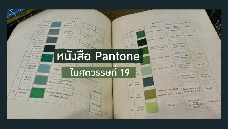 PANTONE ประวัติศาสตร์ ศิลปะ สมุดทำมือ