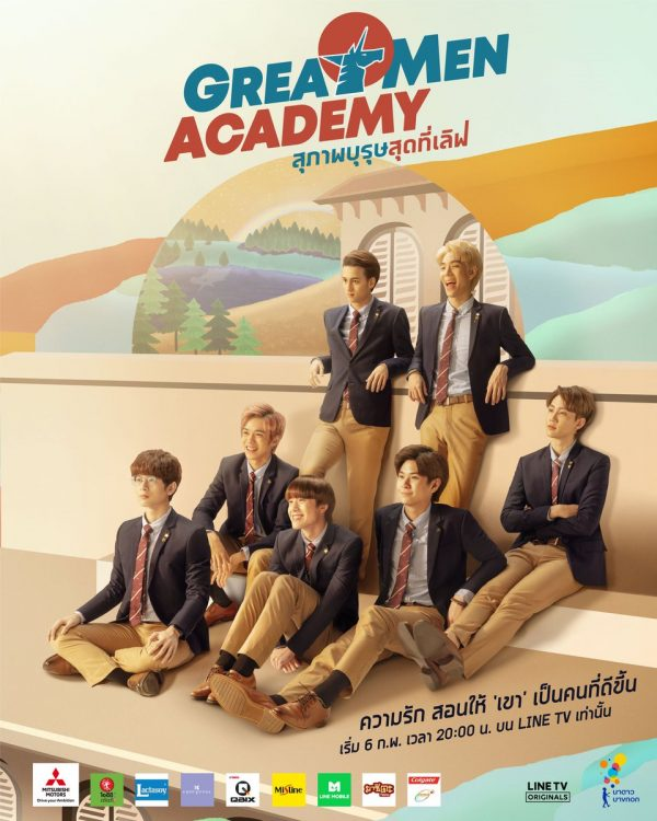 Great Men Academy สุภาพบุรุษสุดที่เลิฟ