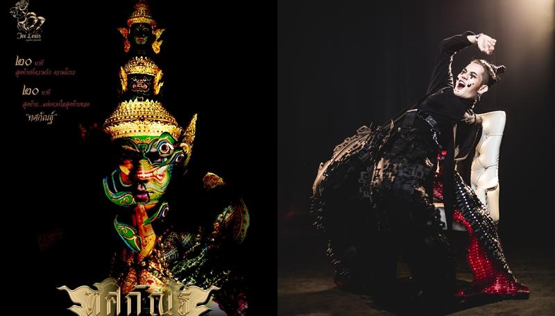 ทศกัณฐ์ รามเกียรติ์ วัฒนธรรม หุ่นละครเล็กโจหลุยส์ เก่ง ธชย