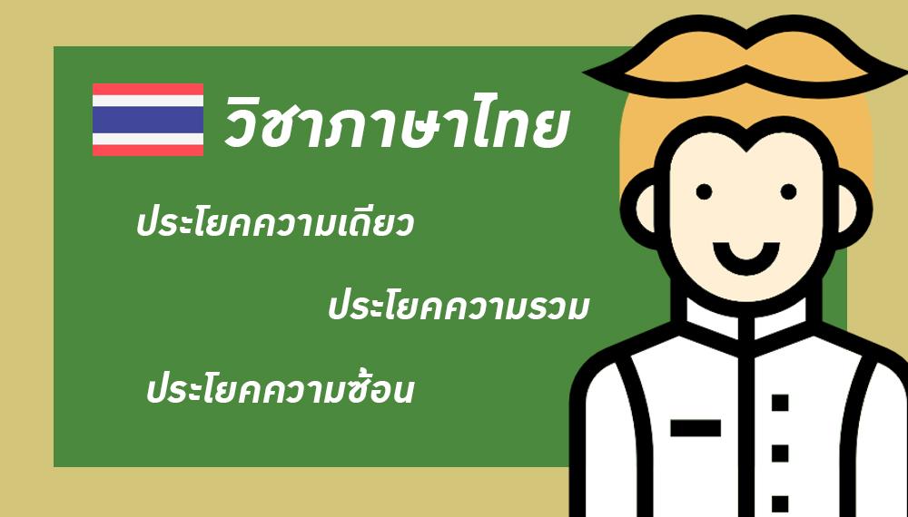 ตัวอย่างประโยค ภาษาไทย