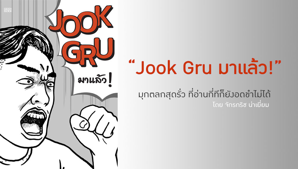 GEEK BOOK มุกเสี่ยว สำนักพิมพ์ GEEK BOOK หนังสือน่าอ่าน