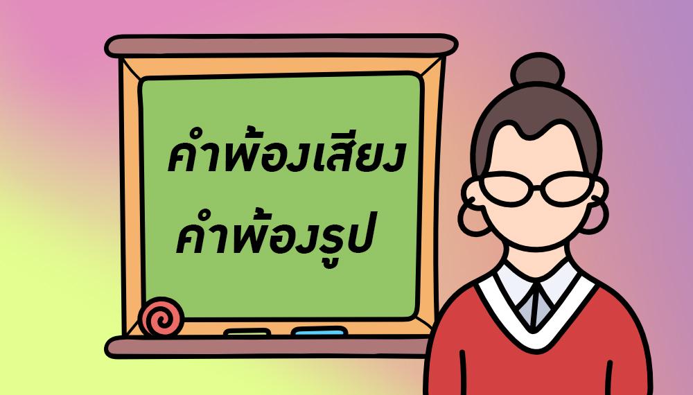 คำพ้อง คำพ้องรูป คำพ้องเสียง ภาษาไทย