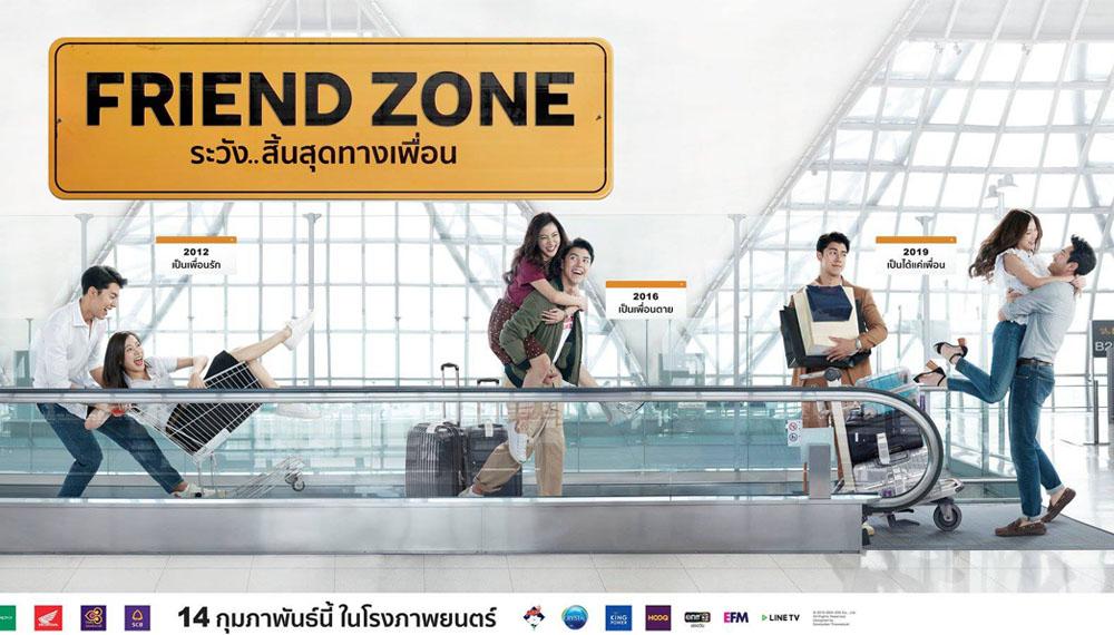 Friend Zone ระวัง..สิ้นสุดทางเพื่อน GDH