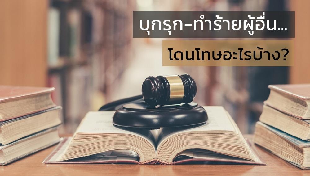 PAT5 กฎหมาย