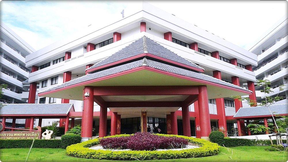 สถาบันการแพทย์แผนไทย