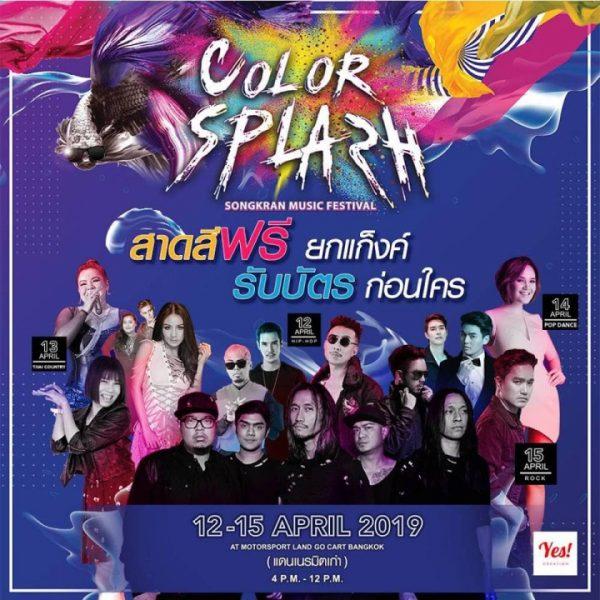 คอนเสิร์ต Songkran Color Splash 2019