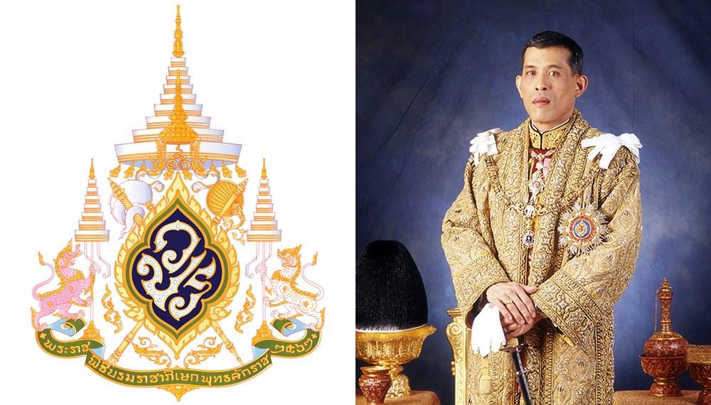 ตราสัญลักษณ์ พระราชพิธี ราชวง ราชวงศ์จักรี ในหลวงรัชกาลที่ 10