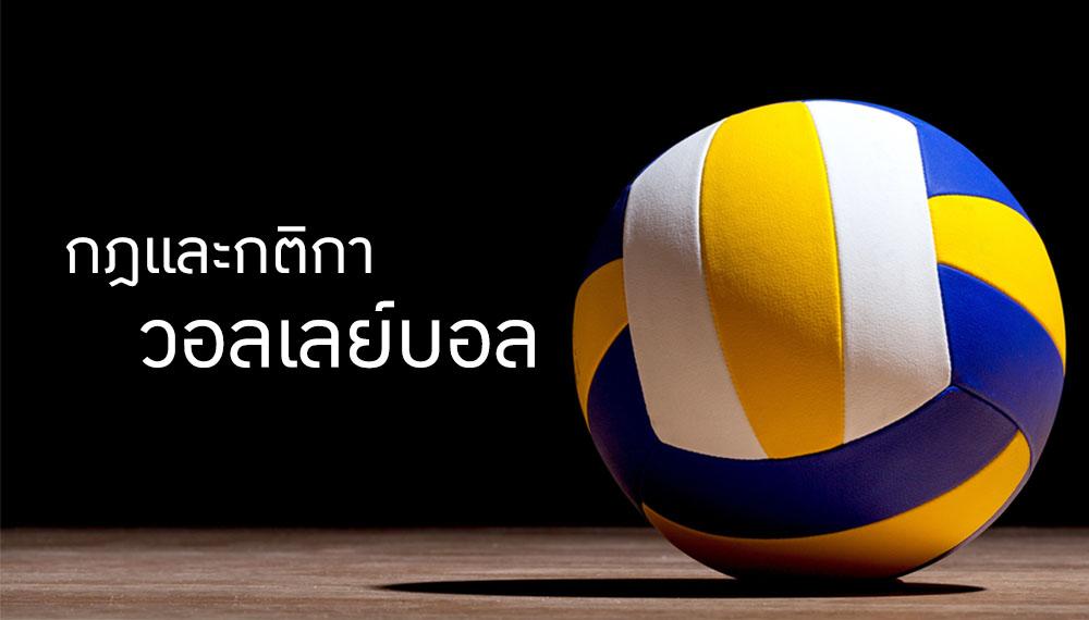 กติกา กีฬา นักกีฬาวอลเลย์บอล วอลเลย์บอล