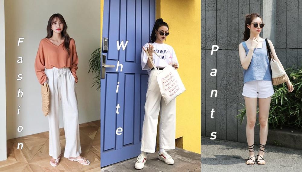 White Pants มิกซ์แอนด์แมทช์ สีขาว แฟชั่นกางเกงสีขาว แฟชั่นวัยรุ่น