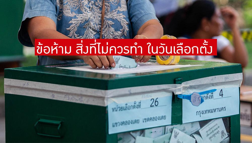 การเลือกตั้ง ข้อห้ามในวันเลือกตั้ง เลือกตั้ง62