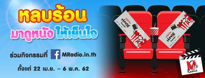 อากาศร้อนมีแต่เหงื่อ ถ้ารู้สึกเบื่อให้มาดูหนัง! MRadio ชวนร่วมกิจกรรมลุ้นรางวัล