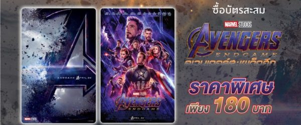 Major Cineplex Avengers Endgame